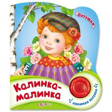 Калинка-малинка (серия Потешки)