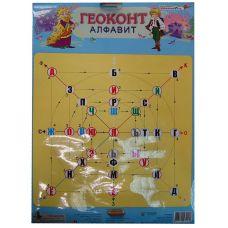 Геоконт Алфавит (плакат)