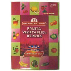 Тематические карточки: Фрукты, овощи (Fruits, Vegetables) (английский язык)