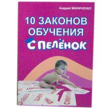 Брошюра: 10 законов обучения с пеленок