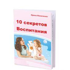 Брошюра: 10 секретов воспитания