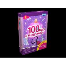 100 игр в дорогу с выдумкой (лиловый)