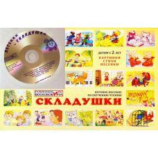 Складушки + CD