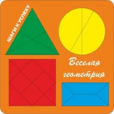 Веселая геометрия 5 (рамки и вкладыши)