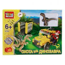 Охота на динозавров (пластмассовый конструктор, Город мастеров)