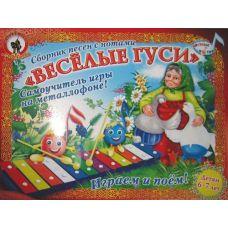"""Самоучитель игры на металлофоне """"Веселые гуси"""" (для детей 6-7 лет)"""