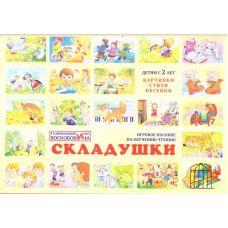Складушки (альбом, пособие Воскобовича)