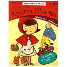 Красная шапочка (настольный театр - книжка)