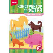 Домашние животные (конструктор из фетра, малый)